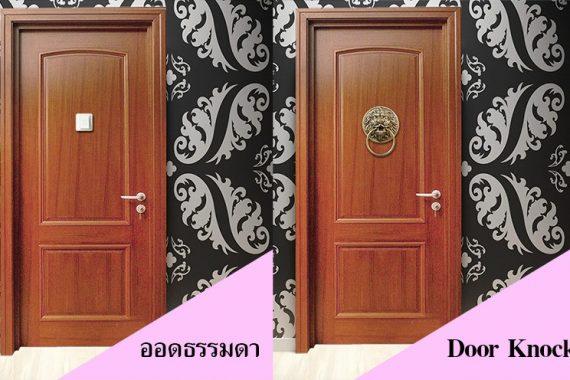 เปรียบเทียบออดและที่เคาะประตู