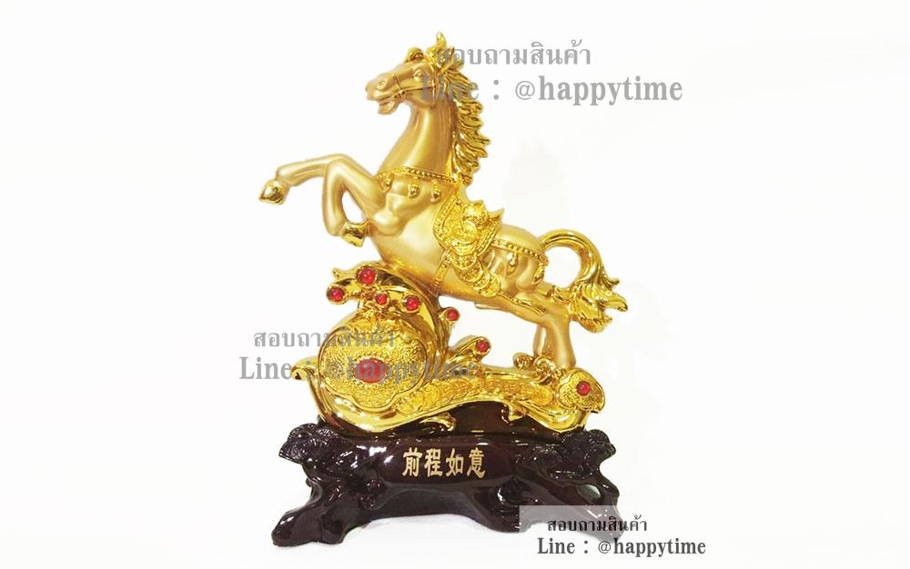 ม้าทองมงคล