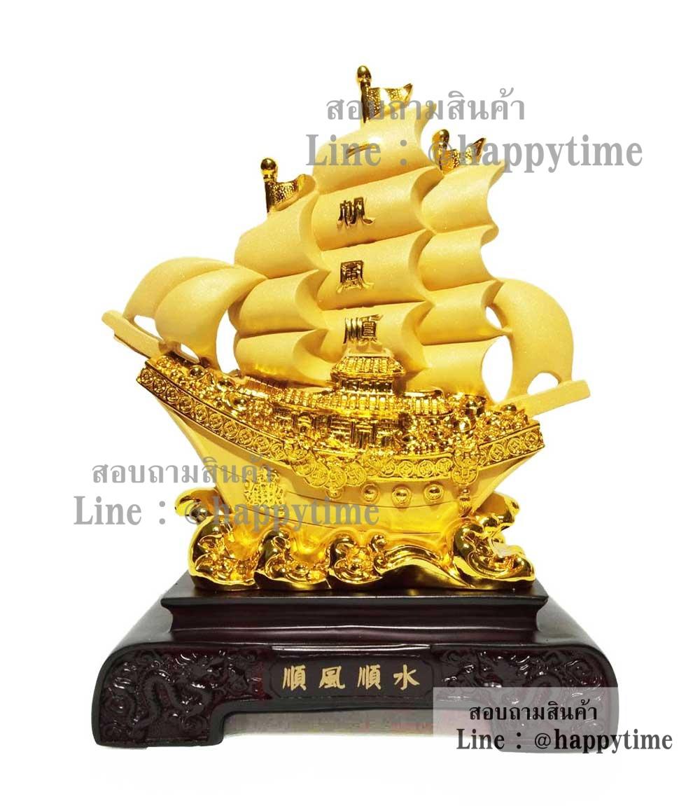 เรือสำเภาทองมงคล
