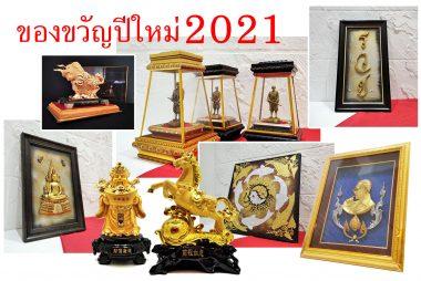ของขวัญปีใหม่ ปี 2021