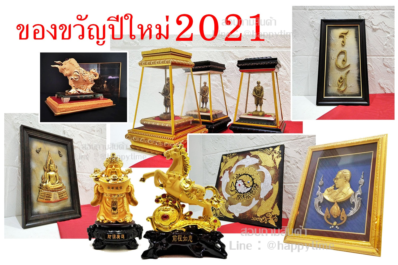 ของขวัญปีใหม่ 2021