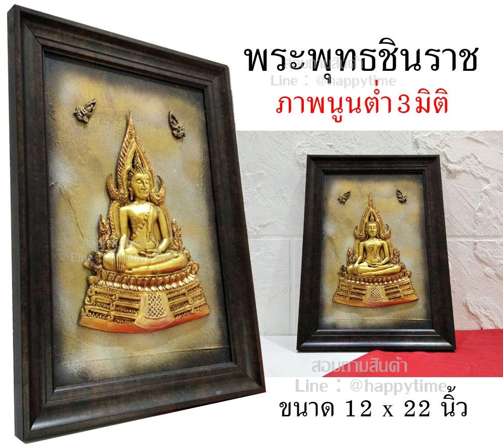 พระพุทธชินราชมงคล