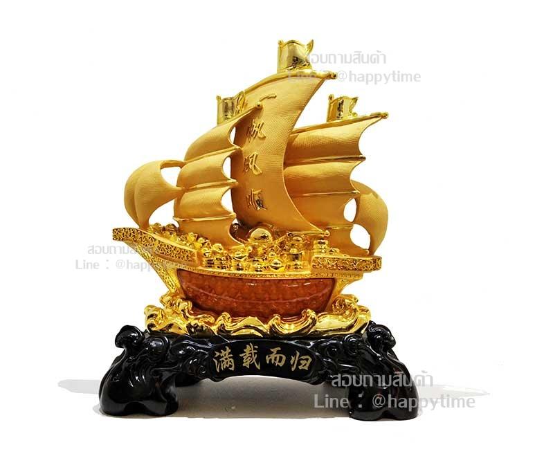 เรือสำเภามงคลจีน